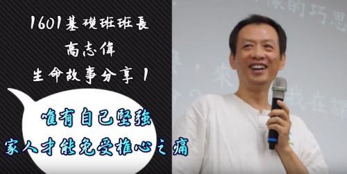 【班長時間】汐止1601 高志偉班長 生命故事