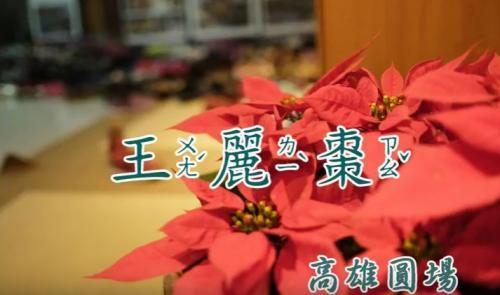 【協會人物專訪有聲書】王麗棗師姐的生命故事