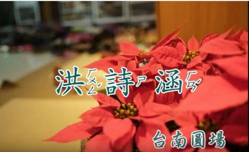 【協會人物專訪有聲書】洪詩涵師姐的生命故事