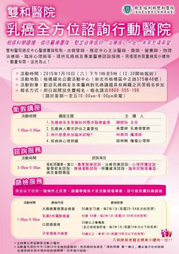 【醫院資訊】103/1/10 乳癌全方位諮詢行動醫院