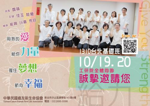 台北1310基礎班紀錄(冰心 桂蘭)