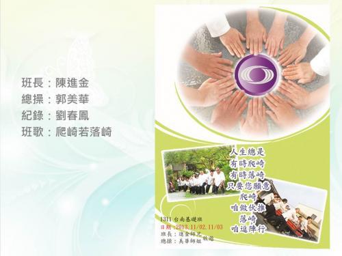 台南1311基礎班紀錄 (春鳳)
