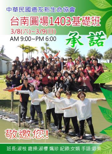 台南1403基礎班記錄
