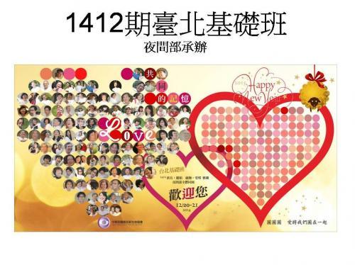 台北1412基礎班紀錄 (慧鈴)