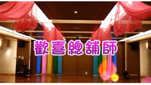 【新生命】12敬飯七週年 台中圓場 歡喜總舖師