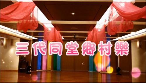 【新生命】03敬飯七週年 宜蘭圓場 三代同堂鄉村樂