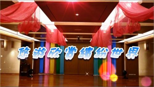 【新生命】05敬飯七周年慶 夜間部 悠遊欣賞繽紛世界