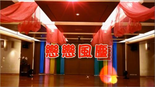 【新生命】06敬飯七週年慶 台南圓場 戀戀風塵