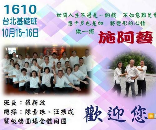 1610 台北基礎班記錄(美華)