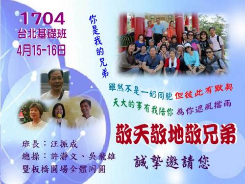 1704台北基礎班紀錄 (美華)