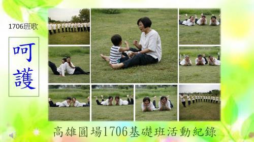 1706高雄基礎班紀錄 (雅清)