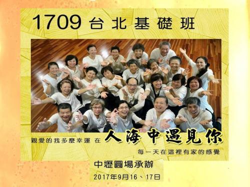 1709中壢基礎班紀錄 (曉眉)