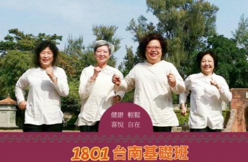 1801台南基礎班紀錄 (葉芳)