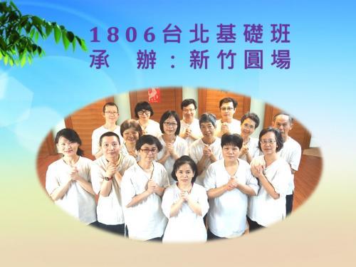 1806新竹基礎班紀錄