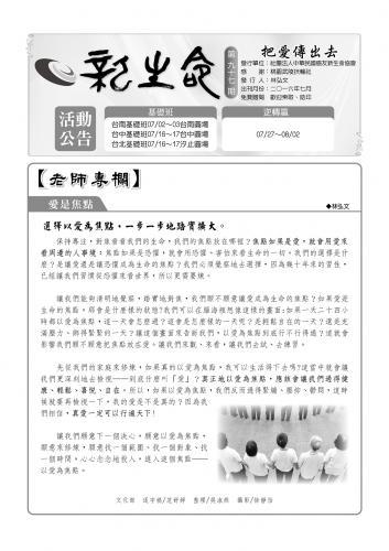 2016年7月會訊[97期]