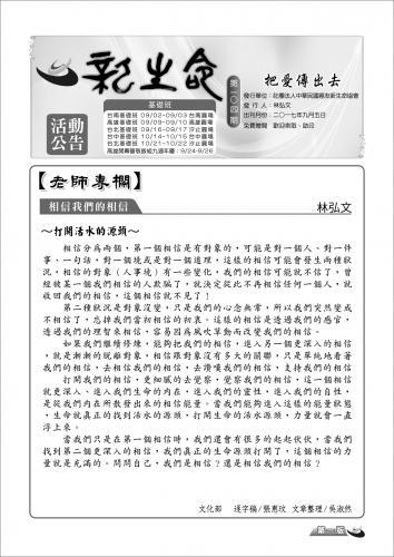 2017年9月會訊[104期]