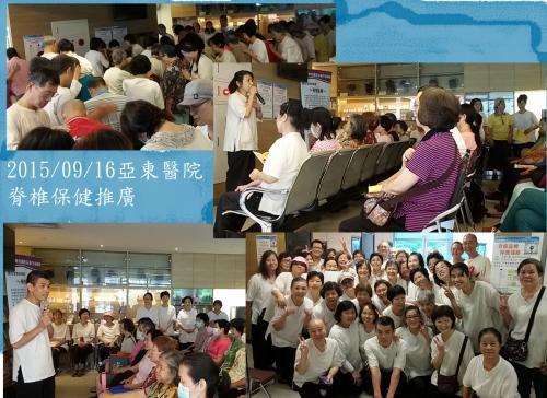 【脊椎保健推廣】20150916板橋亞東醫院
