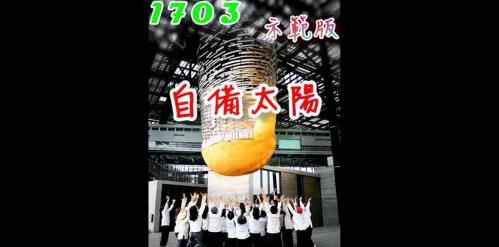 【新生命手語】2017年3月班歌∼自備太陽