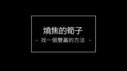 【愷愷老師有聲故事】發現系列- 燒焦的筍子