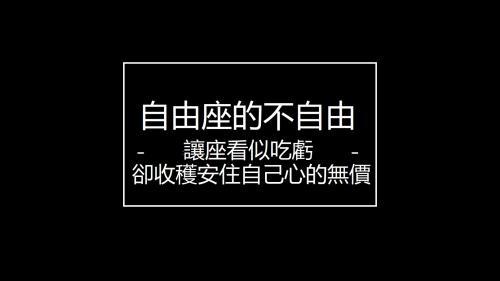 【愷愷老師有聲故事】自由座的不自由
